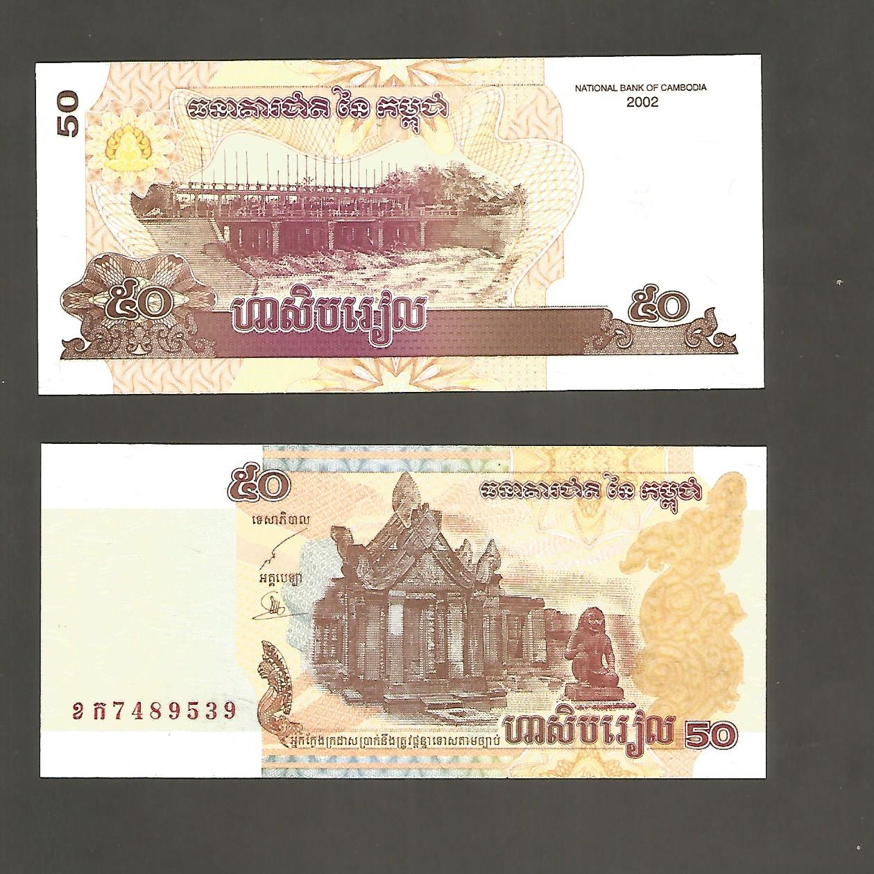 БАНКНОТА Камбоджа - 50 риелей - 2002 UNC