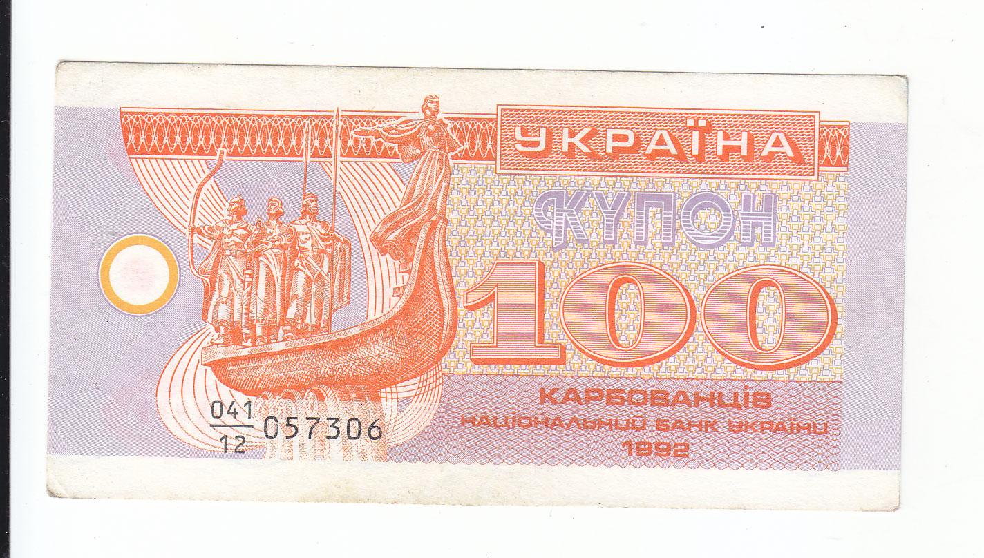 100 KUPON Rubli Karbowanec 1992