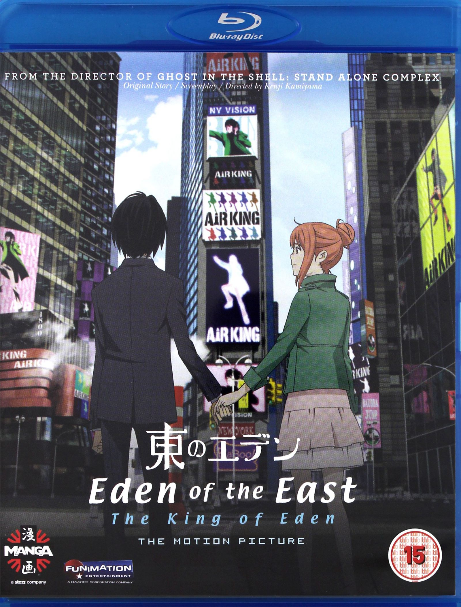 EDEN OF THE EAST MOVIE 1: KING OF EDEN / AIR COMMU