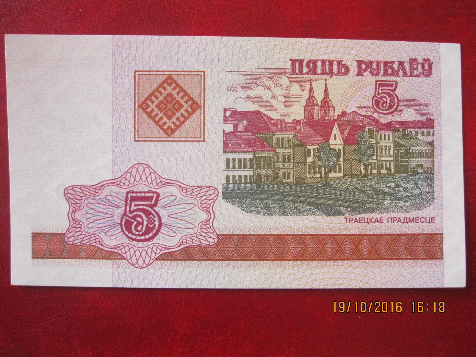 19/10  Banknot Białoruś 5 Rubli