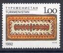 09295 Turkmenistan Mi 12 **