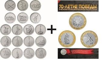 ROSJA zestaw 21 monet 70 Lat zwycięstwa доставка товаров из Польши и Allegro на русском