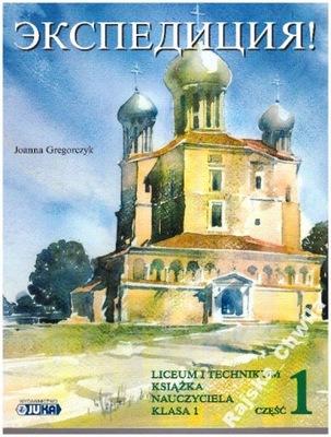 Ekspedicija 1 książka nauczyciela Juka NOWA  TANIO