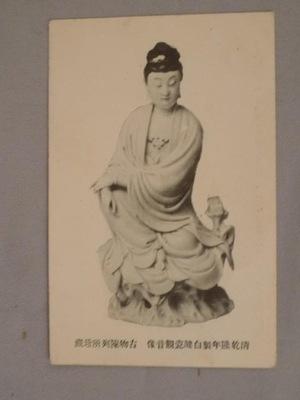старая почтовая открытка Китай , женщина