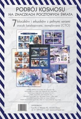Космос (1 ) - Пакет 7 блоков и марочных листов #31