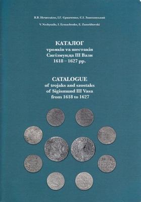 Каталог trojaków и szóstaków Сигизмунда III 1618-27